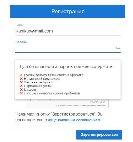 Создание пароля для входа в pesc.ru личный кабинет Ленинградская область