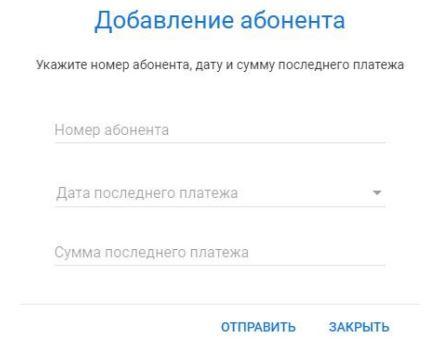 Добавление абонента Ленинградской области на pesc.ru