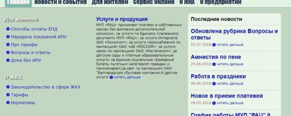 Официальный сайт РАЦ Старый Оскол