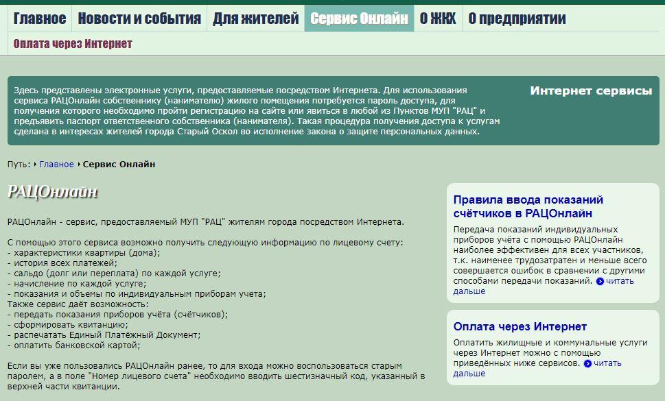 Сервис РАЦ онлайн - Возможности личного кабинета