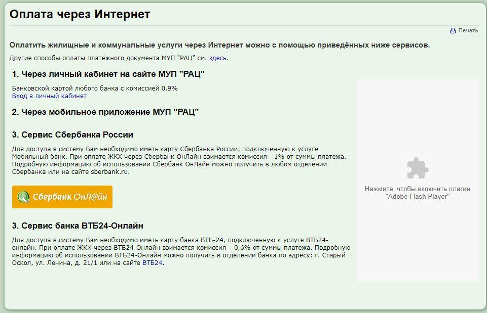 Оплата услуг через интернет на официальном сайте РАЦ