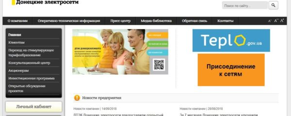 Официальный сайт Донецкоблэнерго - одной из крупнейших энергоснабжающих компаний Украины