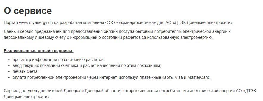 О личном кабинете Донецкоблэнерго для физических лиц