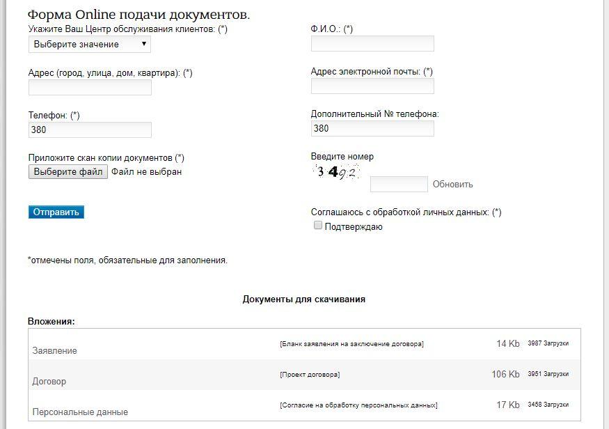 Форма онлайн подачи документов в компанию Донецкоблэнерго