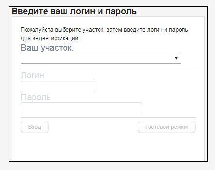 Вход в личный кабинет Донецкоблэнерго для юридического лица