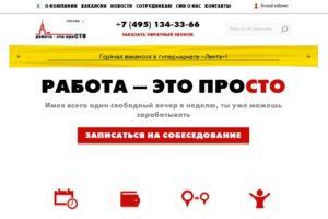 Главная страница официального сайта Работа - это проСТО