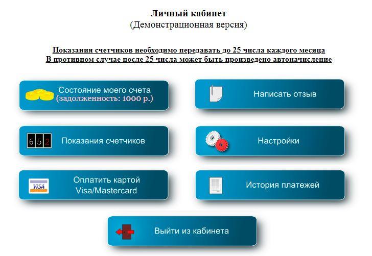 Личный кабинет на официальном сайте ЖКХ Кемерово