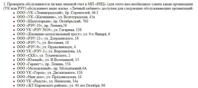Список обслуживающих организаций, для которых доступен личный кабинет ЖКХ Кемерово