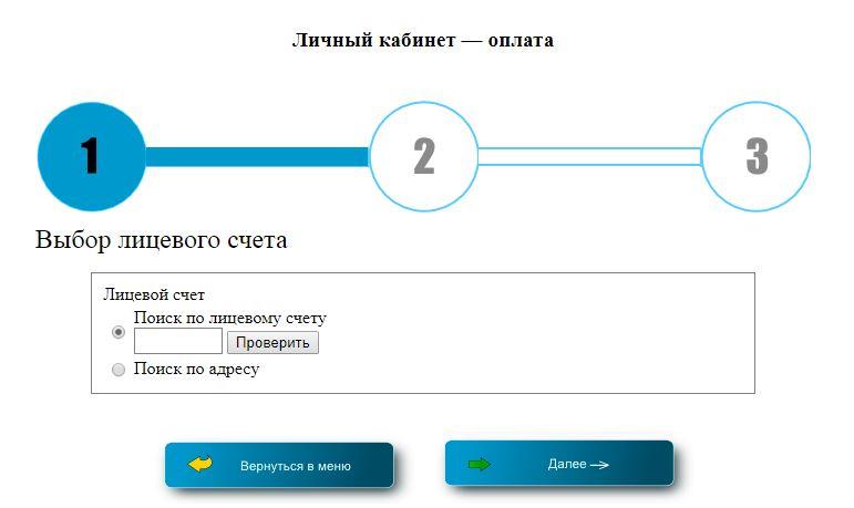 Личный кабинет - Оплата услуг ЖКХ Кемерово