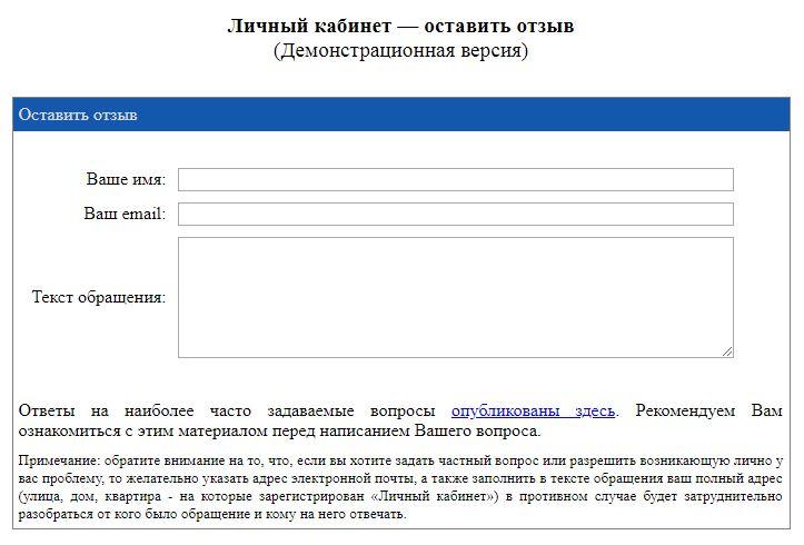 Личный кабинет ЖКХ Кемерово - Форма обратной связи