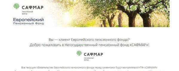 Официальный сайт Европейского пенсионного фонда