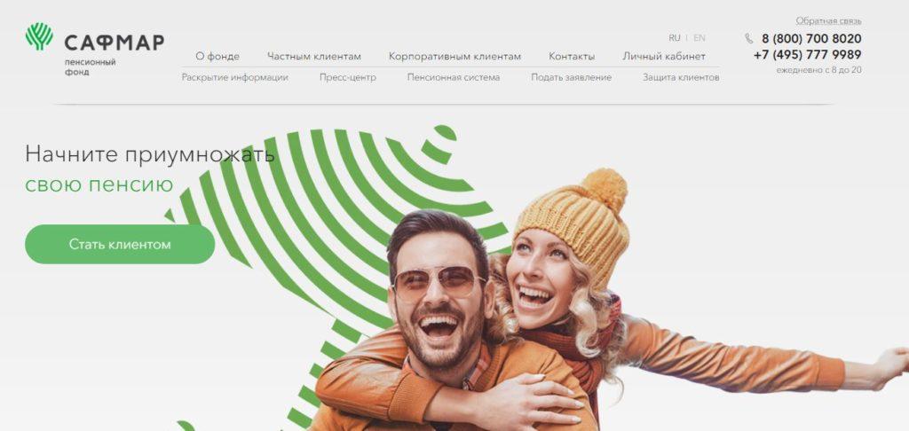 "Официальный сайт АО НПФ ""САФМАР"""