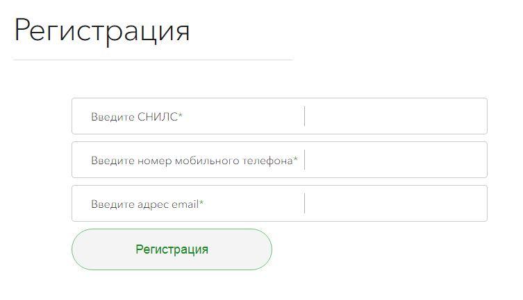 """Регистрация на официальном сайте АО НПФ """"САФМАР"""""""