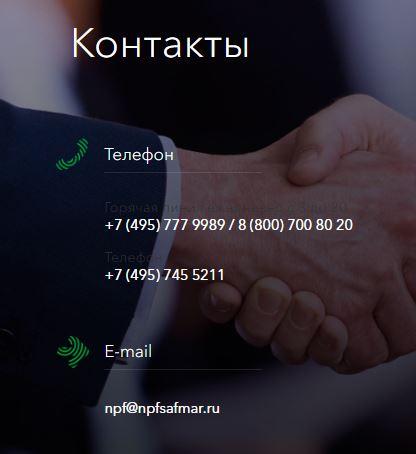 """Контактная информация АО НПФ """"САФМАР"""""""