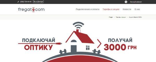Официальный сайт украинского интернет-провайдера Фрегат
