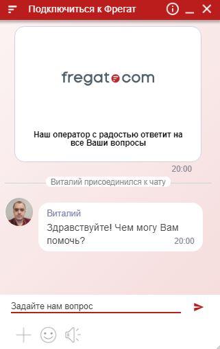 Чат на официальном сайте интернет-провайдера Фрегат