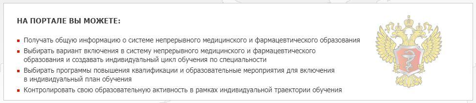 Возможности Портала непрерывного медицинского и фармацевтического образования Минздрава России