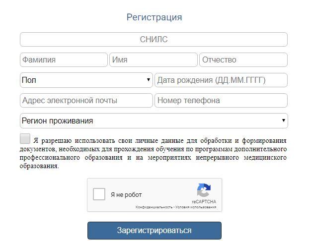 Регистрация на портале НМО Минздрав
