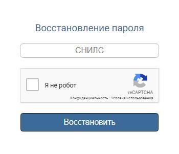 Восстановление пароля на портале МНО Минздрав