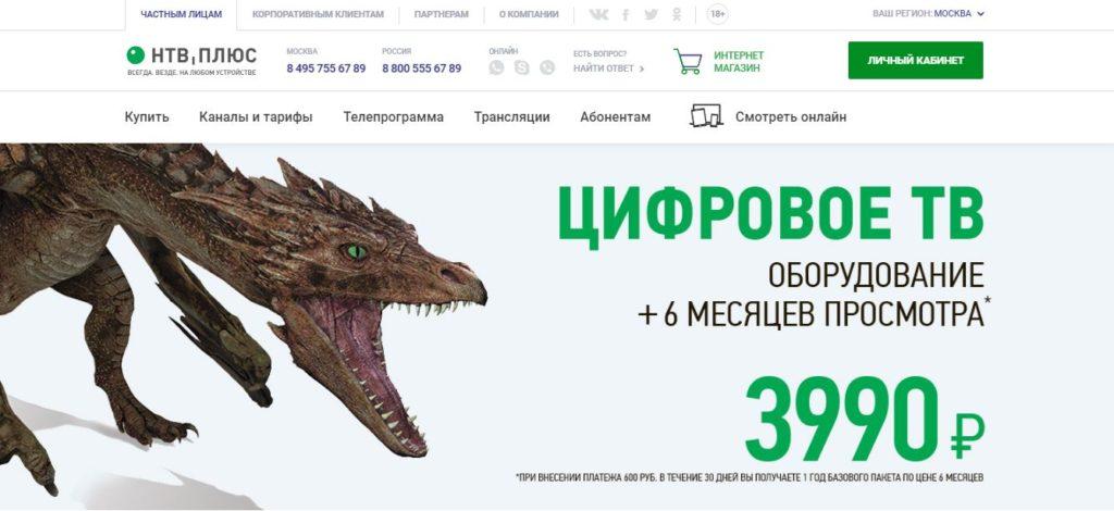 Официальный сайт первого оператора спутникового телевидения НТВ-Плюс