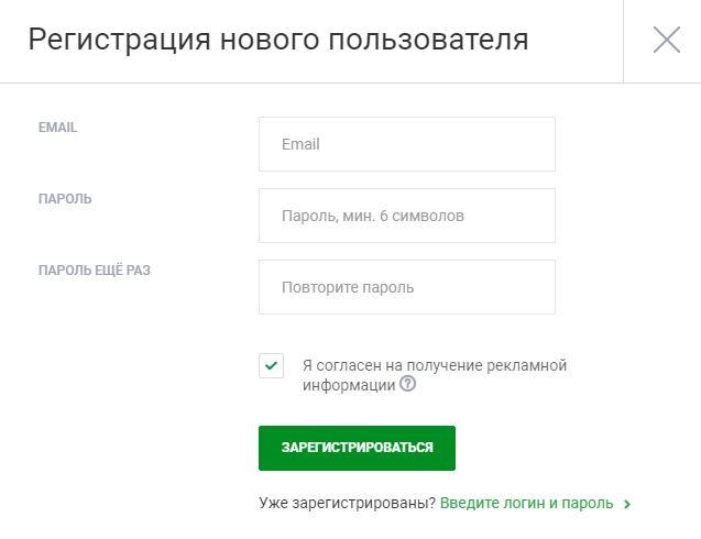 Личный кабинет НТВ - Регистрация нового пользователя