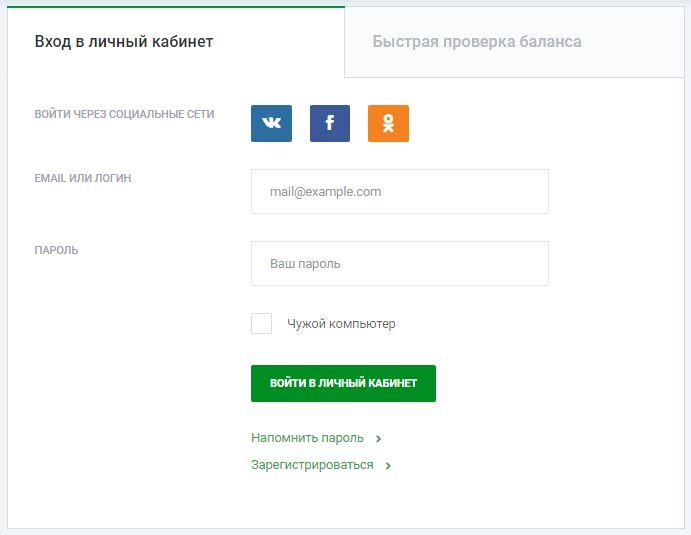 Вход в личный кабинет на официальном сайте НТВ-Плюс