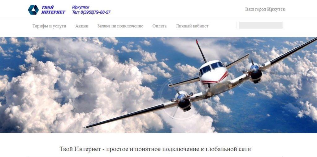 Официальный сайт интернет-провайдера Твой интернет