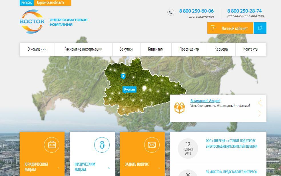 Официальный сайт филиала энергосбытовой компании Восток Энергосбыт Курган