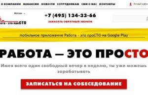 """msto.ru - официальный сайт компании """"Работа - это проСТО"""""""