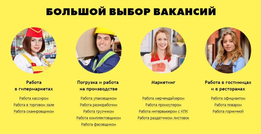 """Вакансии н аофициальном сайте компании """"Работа - это проСТО"""""""