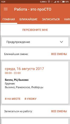 Личный кабинет на официальном сайте msto.ru
