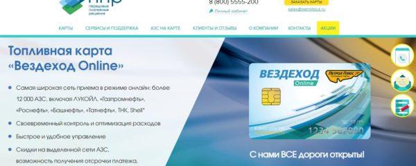 Официальный сайт оператора Передовые платёжные решения