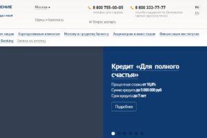 Официальный сайт российского коммерческого банка Возрождение