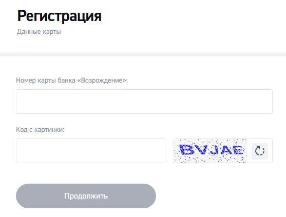 Регистрация на официальном сайте российского коммерческого банка Возрождение