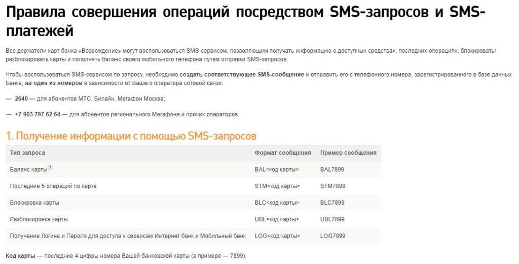 Правила совершения операций посредством SMS-запросов и SMS-платежей