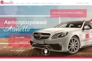 Официальный сайт Армель - компании на рынке сетевого маркетинга