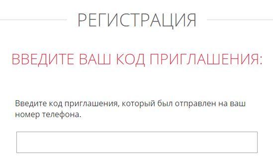 Регистрация по коду приглашения на официальном сайте компании Армель