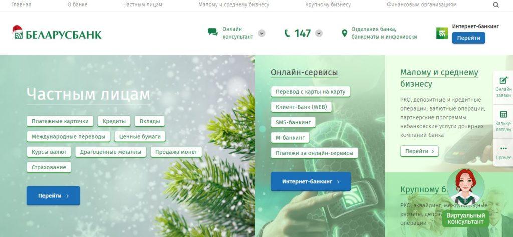 Официальный сайт крупнейшего банка Республики Беларусь Беларусбанк