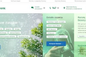 Официальный сайт крупнейшего банка республики Беларусь Беларусбанка