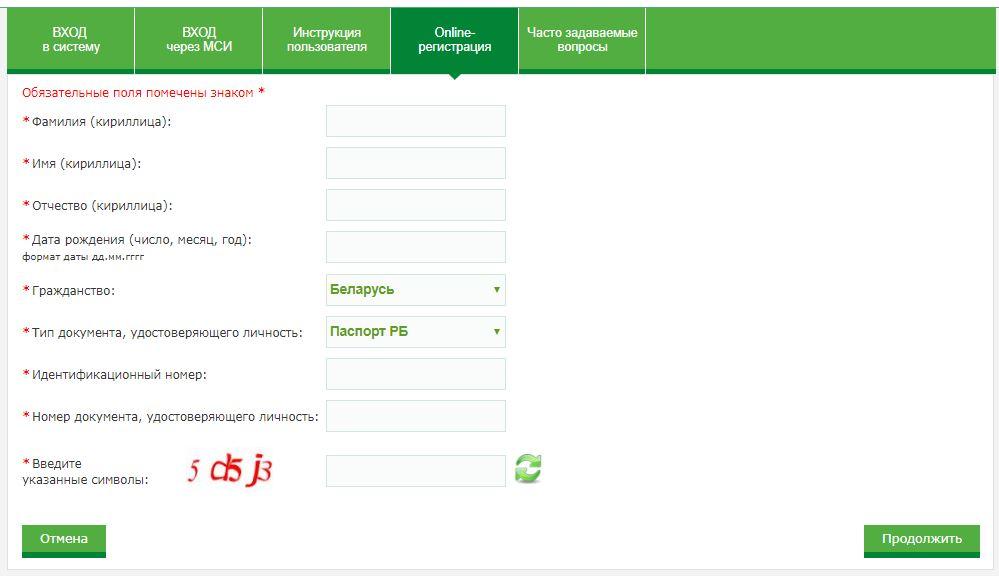Онлайн-регистрация на сайте Беларусбанка - Анкета-заявление