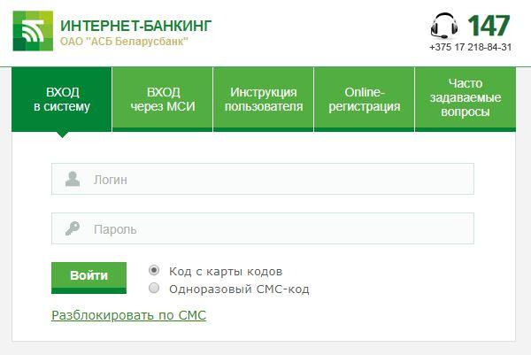 Вход в Беларусбанк Интернет-банкинг личный кабинет