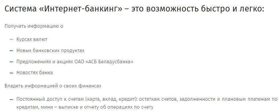 Возможности Интернет-банкинга от крупнейшего белорусского банка Беларусбанк