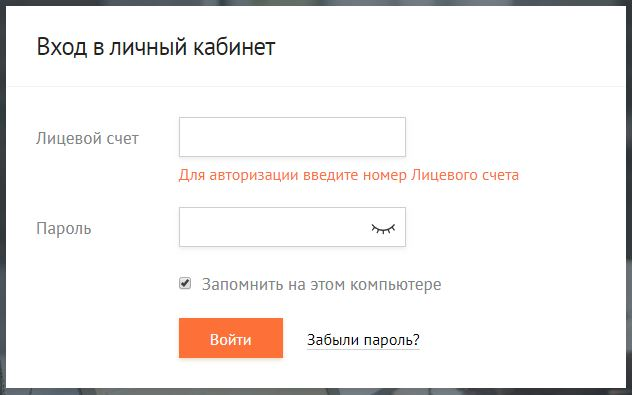 Вход в личный кабинет на официальном сайте netbynet