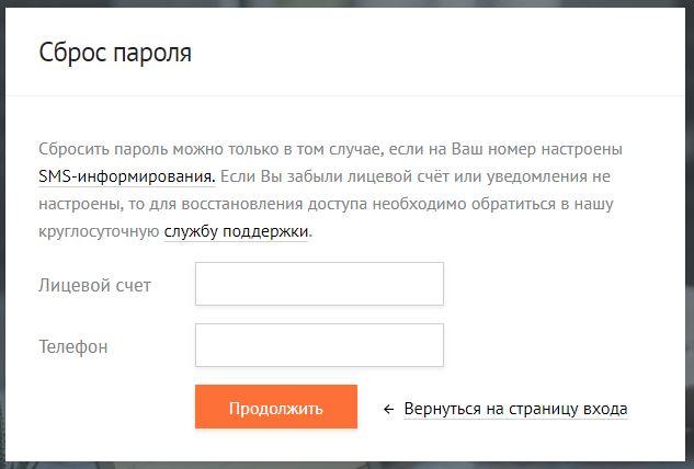 Сброс пароля для входа в личный кабинет nbn
