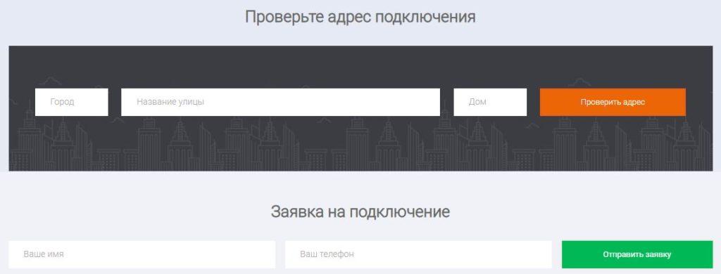Проверка адреса и заявка на подключение к услугам компании netbynet