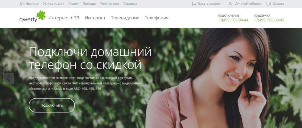 Официальный сайт провайдера Москвы и Московской области Кверти