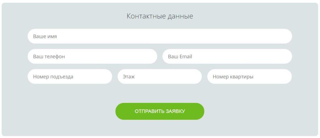 Заявка на подключение услуг интернет-провайдера Кверти