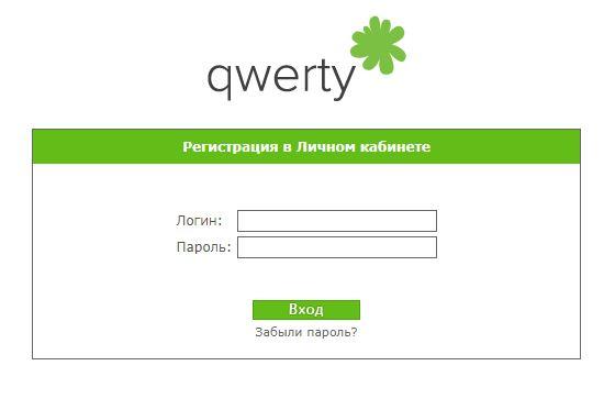 Вход в личный кабинет на официальном сайте Кверти