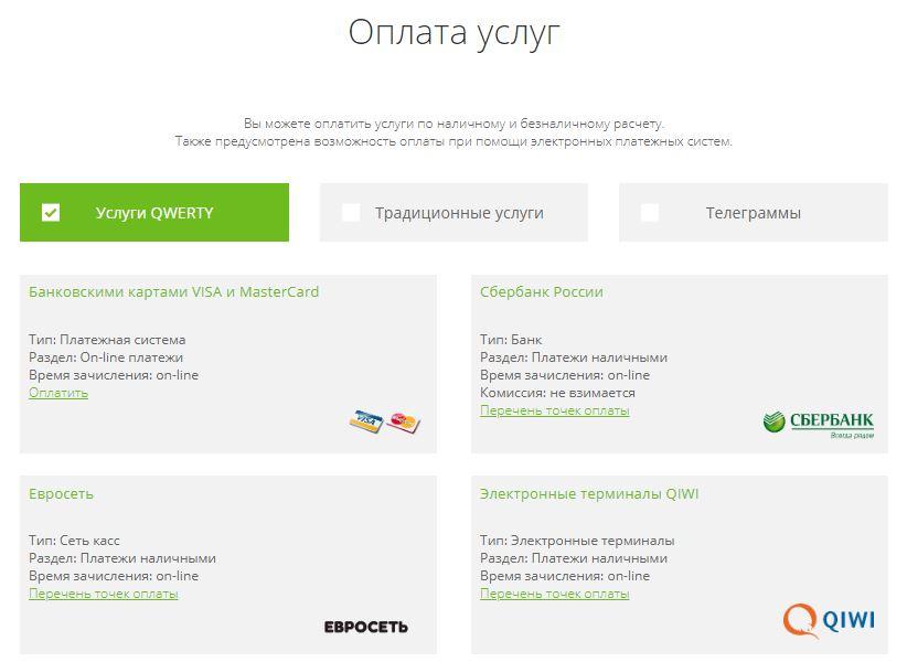 Оплата услуг интернет-провайдера Кверти