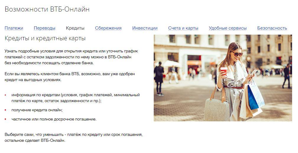 Возможности dn 24 банк личного кабинета - Кредиты
